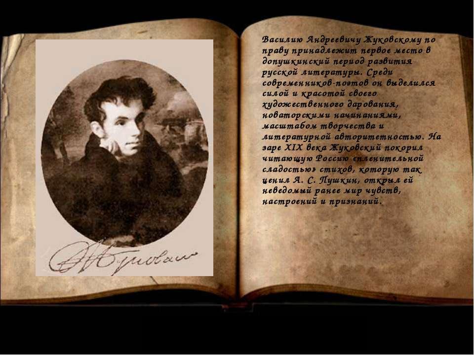 Василию Андреевичу Жуковскому по праву принадлежит первое место в допушкински...