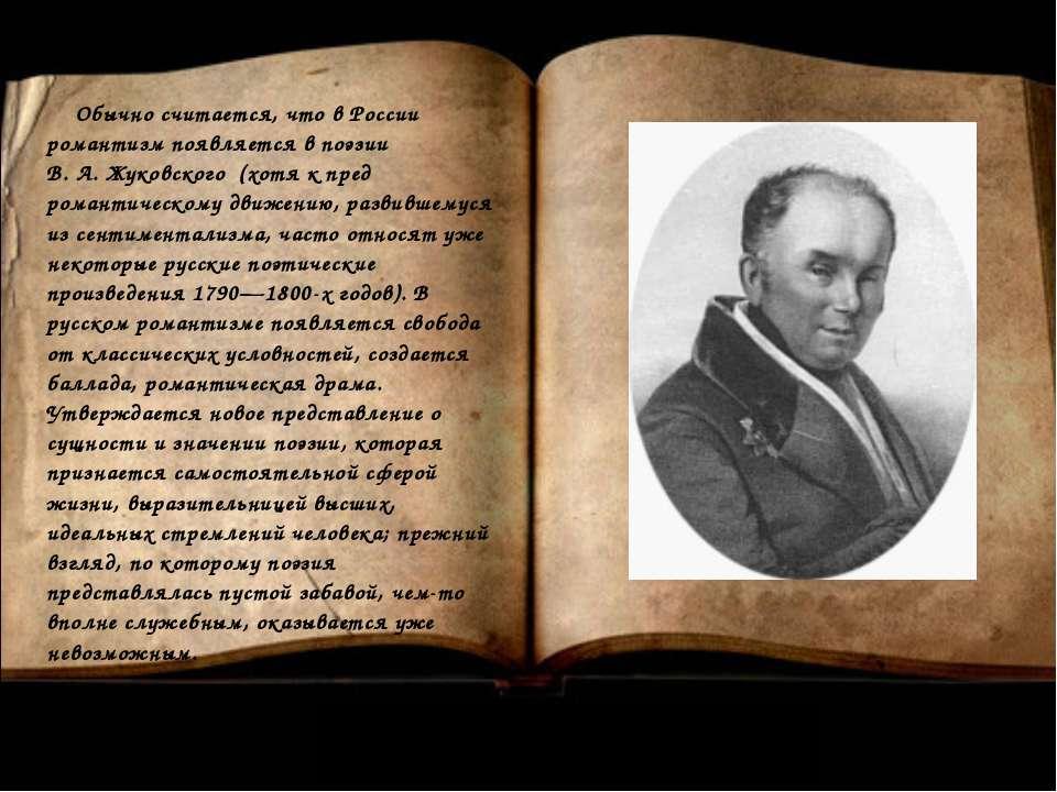 Обычно считается, что в России романтизм появляется в поэзии В.А.Жуковского...