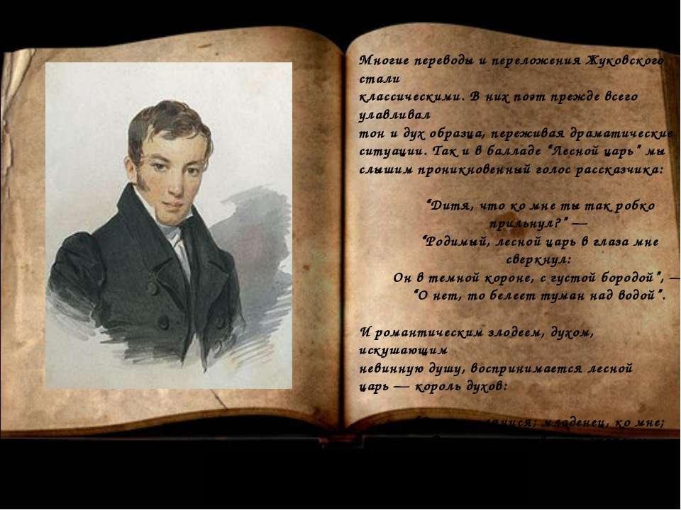 Многие переводы и переложения Жуковского стали классическими. В них поэт преж...