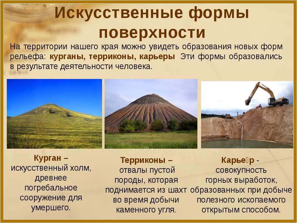 Искусственные формы поверхности На территории нашего края можно увидеть образ...
