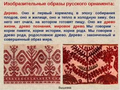 Изобразительные образы русского орнамента: Дерево. Оно и первый кормилец в эп...