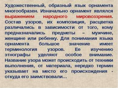 Художественный, образный язык орнамента многообразен. Изначально орнамент явл...