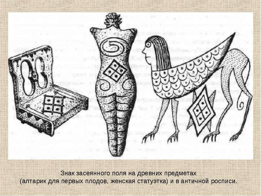 Знак засеянного поля на древних предметах (алтарик для первых плодов, женская...
