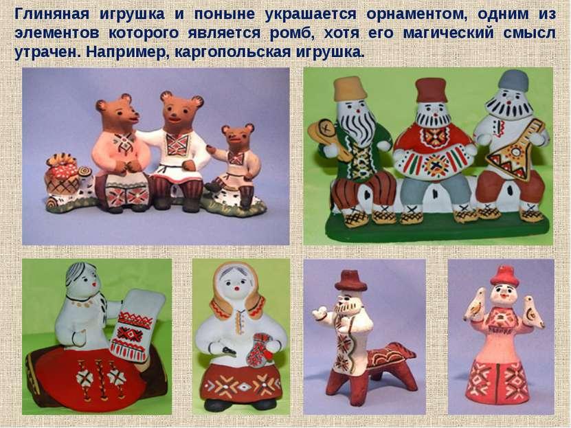 Глиняная игрушка и поныне украшается орнаментом, одним из элементов которого ...