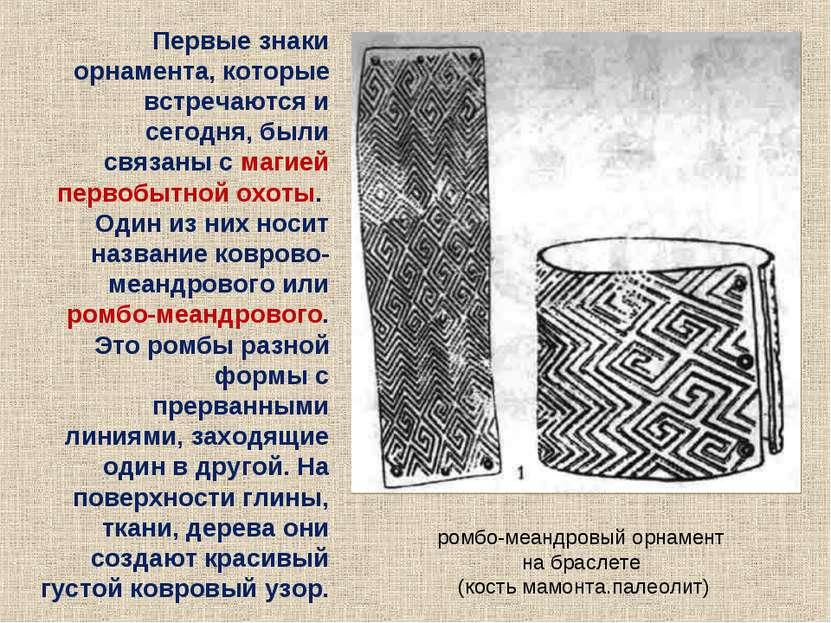 Первые знаки орнамента, которые встречаются и сегодня, были связаны с магией ...