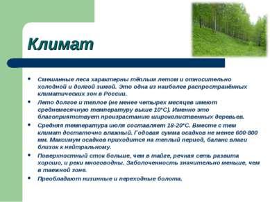 Климат Смешанные леса характерны тёплым летом и относительно холодной и долго...