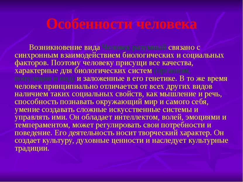 Особенности человека Возникновение вида Человек разумный связано с синхронным...