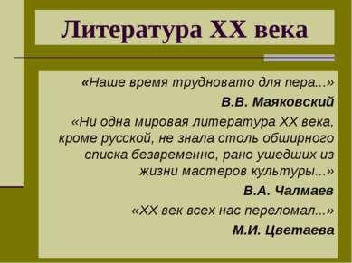 «Наше время трудновато для пера...» В.В. Маяковский «Ни одна мировая литерату...