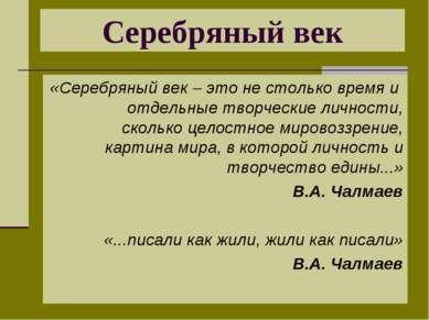 Серебряный век «Серебряный век – это не столько время и отдельные творческие ...