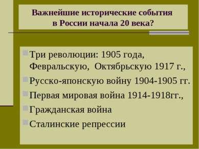 Важнейшие исторические события в России начала 20 века? Три революции: 1905 г...