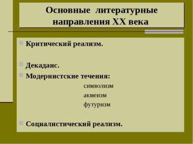 Основные литературные направления XX века Критический реализм. Декаданс. Моде...