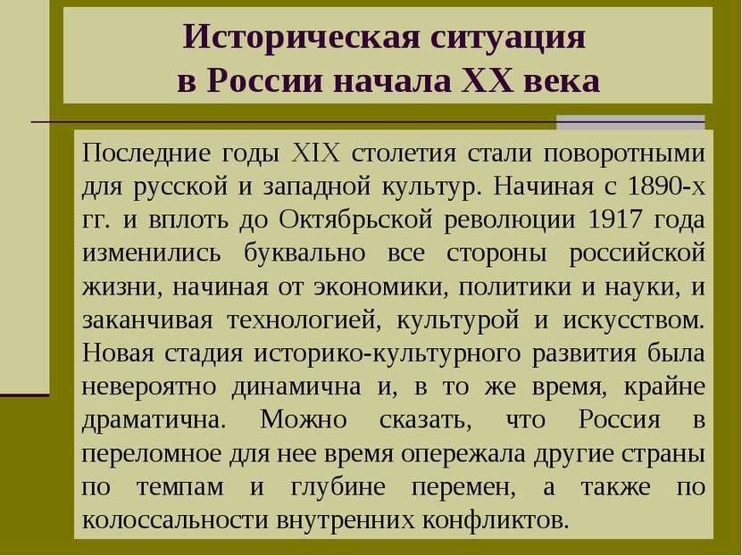 Историческая ситуация в России начала XX века Последние годы XIX столетия ста...