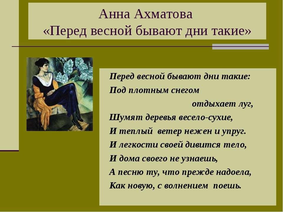 Анна Ахматова «Перед весной бывают дни такие» Перед весной бывают дни такие: ...