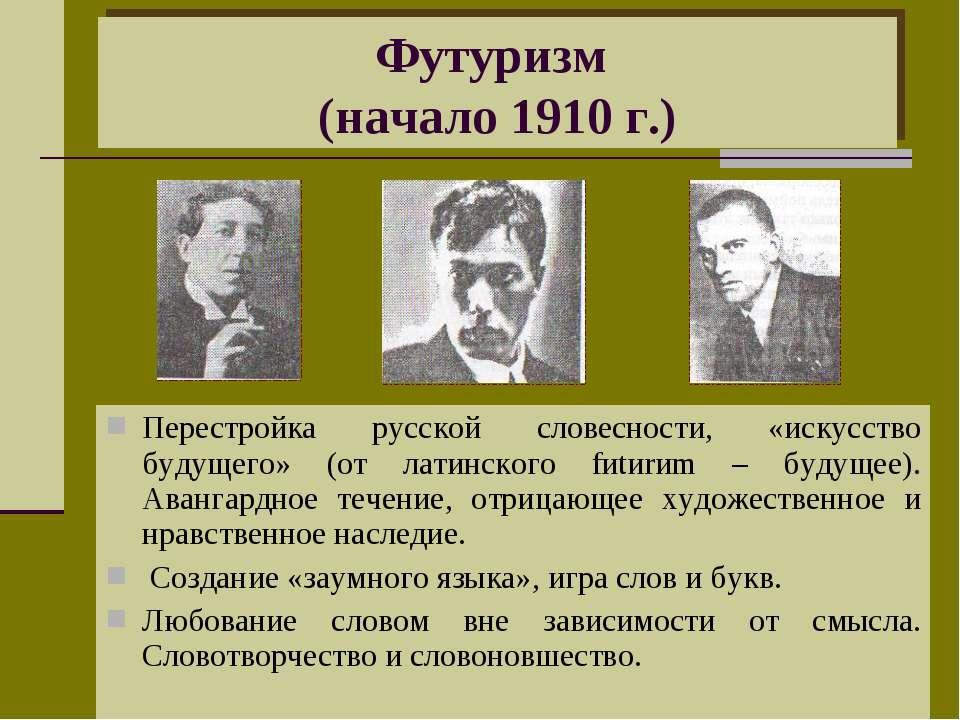 Футуризм (начало 1910 г.) Перестройка русской словесности, «искусство будущег...