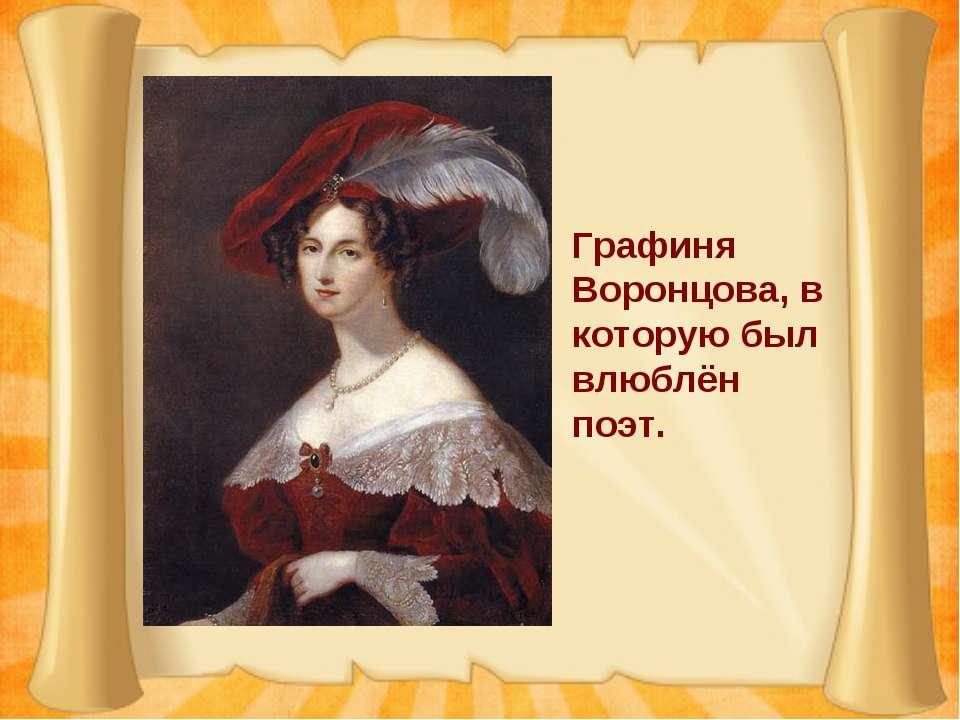 Графиня Воронцова, в которую был влюблён поэт.