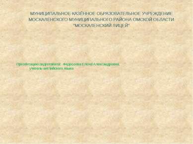 Презентацию подготовила: Федосеева Елена Александровна, учитель английского я...