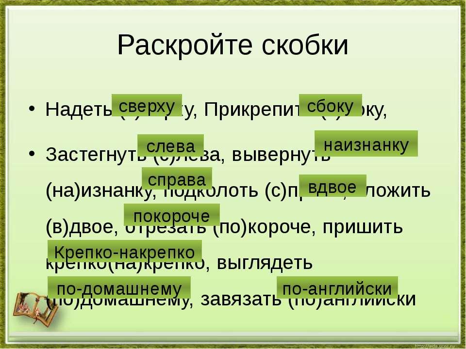 Раскройте скобки Надеть (с)верху, Прикрепить (с)боку, Застегнуть (с)лева, выв...