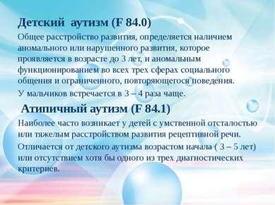 Детский аутизм (F 84.0) Детский аутизм (F 84.0) Общее расстройство развития, ...