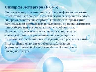 Синдром Аспергера (F 84.5) Синдром Аспергера (F 84.5) Форма аутизма, при кото...