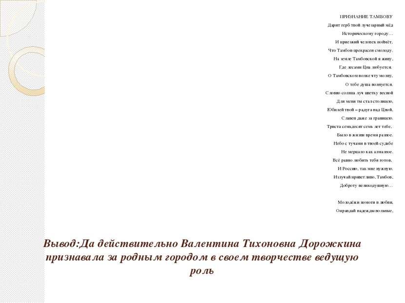 Вывод:Да действительно Валентина Тихоновна Дорожкина признавала за родным гор...