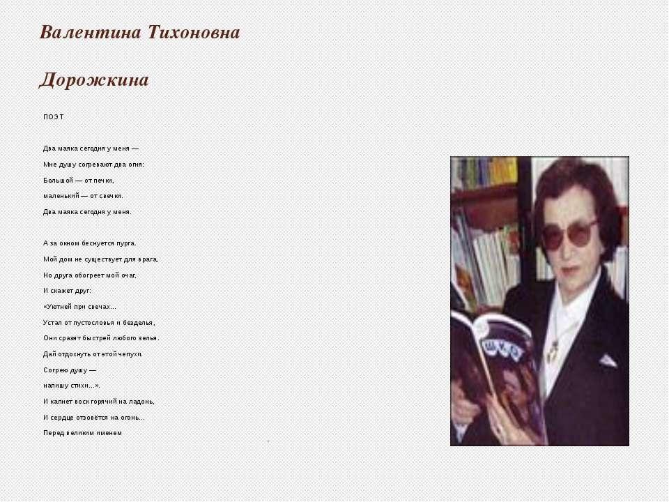 Валентина Тихоновна Дорожкина . ПОЭТ Два маяка сегодня у меня — Мне душу согр...