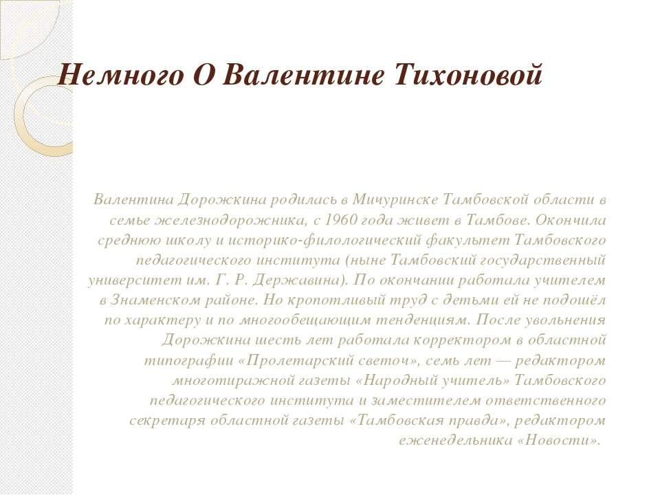 Немного О Валентине Тихоновой Валентина Дорожкина родилась в Мичуринске Тамбо...