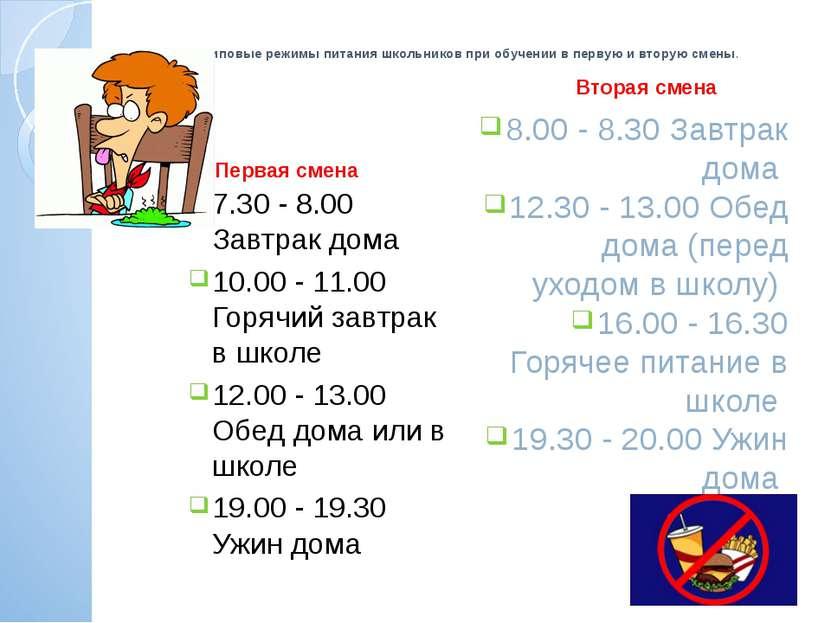 Типовые режимы питания школьников при обучении в первую и вторую смены. 7.30 ...