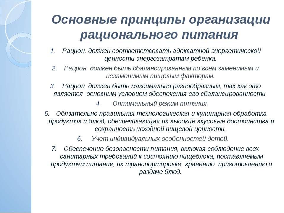 Основные принципы организации рационального питания Рацион, должен соответств...