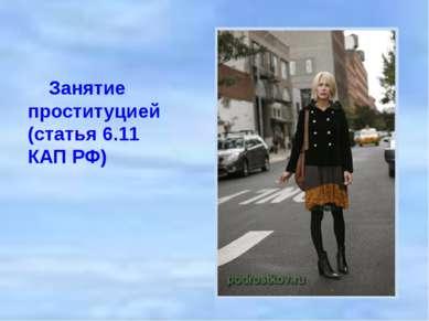 Занятие проституцией (статья 6.11 КАП РФ) Занятие проституцией (статья 6.11 К...