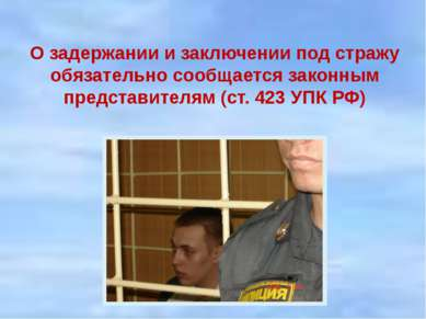 О задержании и заключении под стражу обязательно сообщается законным представ...