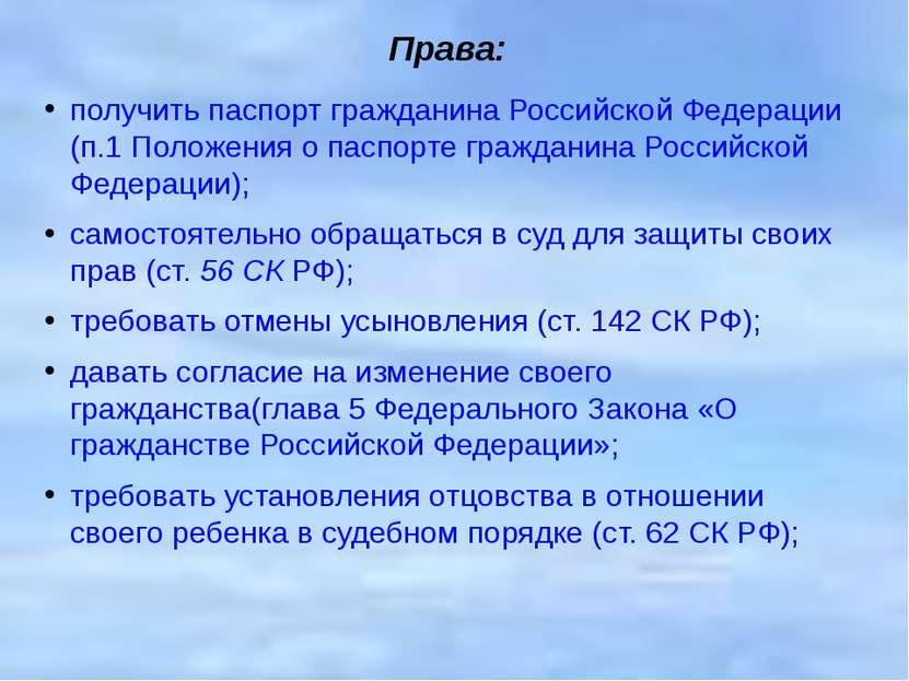 Права: получить паспорт гражданина Российской Федерации (п.1 Положения о пасп...
