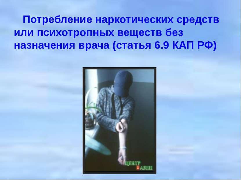 Потребление наркотических средств или психотропных веществ без назначения вра...