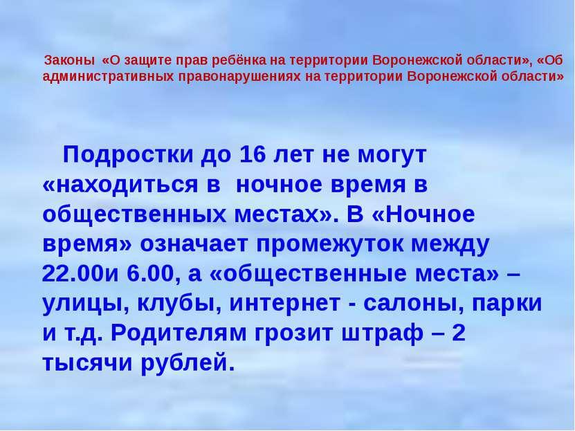 Законы «О защите прав ребёнка на территории Воронежской области», «Об админис...
