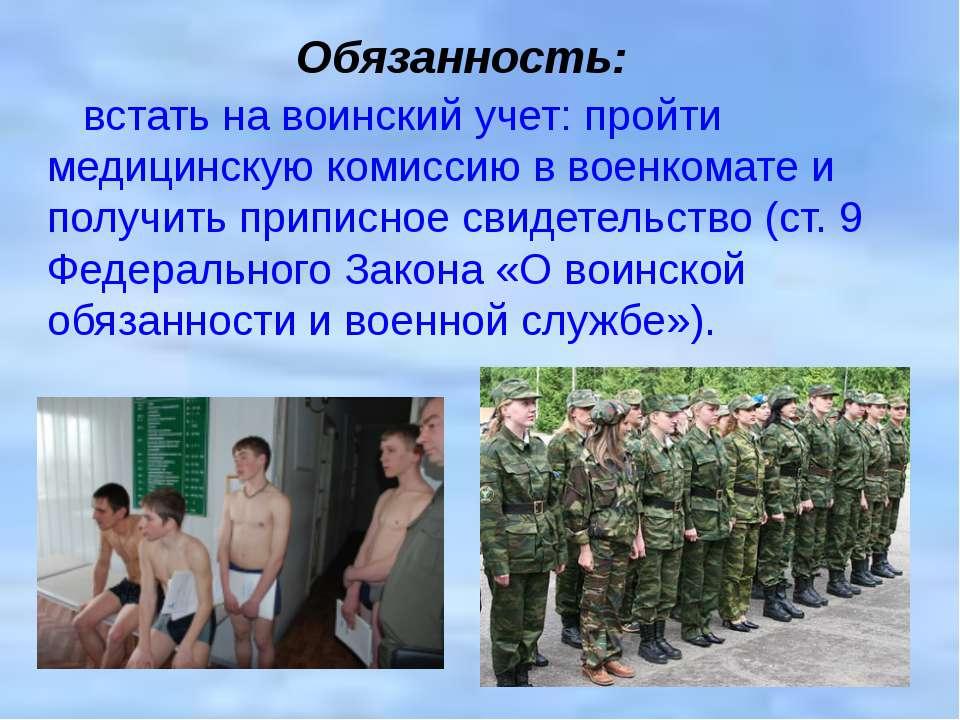 Обязанность: встать на воинский учет: пройти медицинскую комиссию в военкомат...