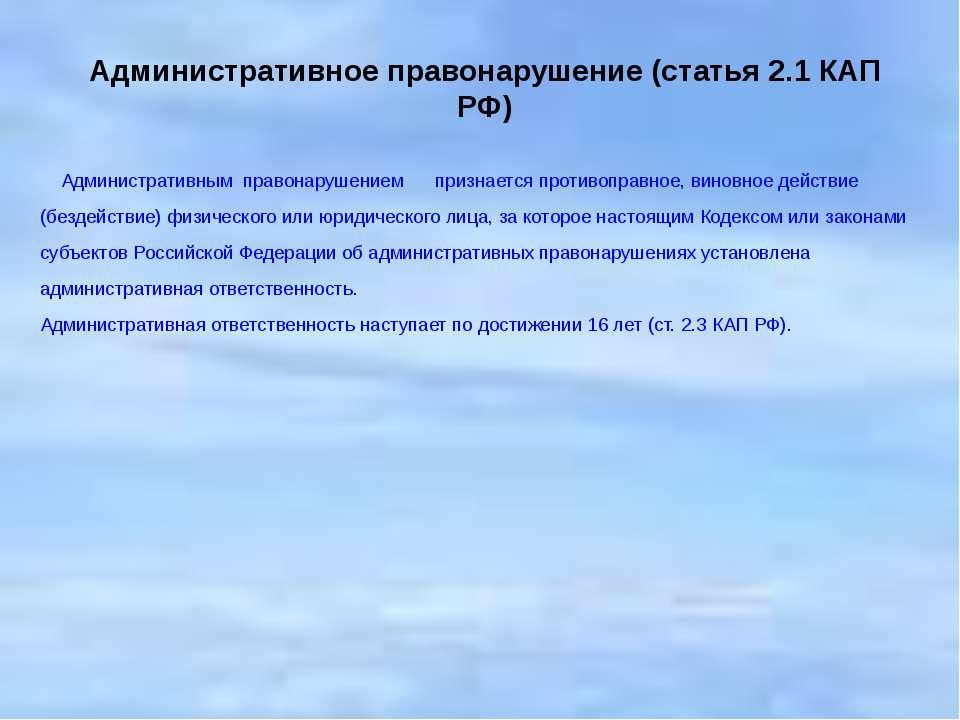 Административное правонарушение (статья 2.1 КАП РФ) Административным&nb...