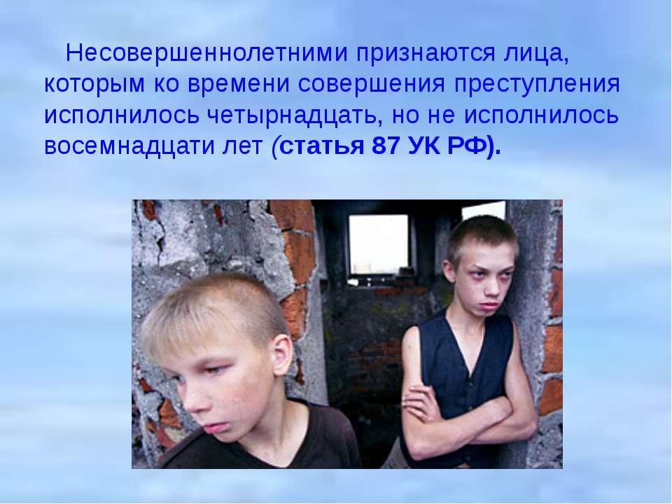 Несовершеннолетними признаются лица, которым ко времени совершения преступлен...