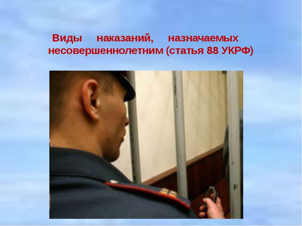 Виды наказаний, назначаемых&n...