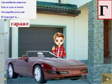 Автомобилю повезло: Ему и сухо, и тепло Он наработался уже И отдыхает в… Г га...