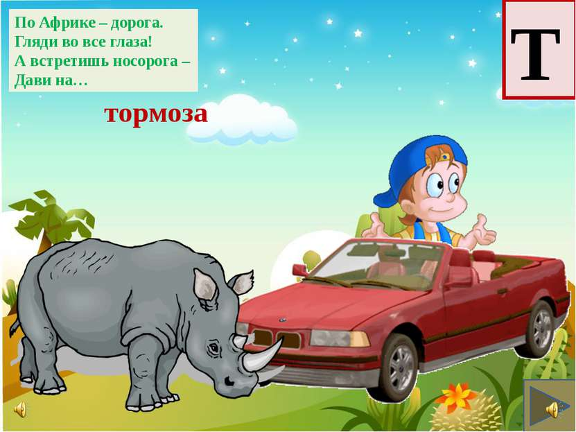 Т По Африке – дорога. Гляди во все глаза! А встретишь носорога – Дави на… тор...