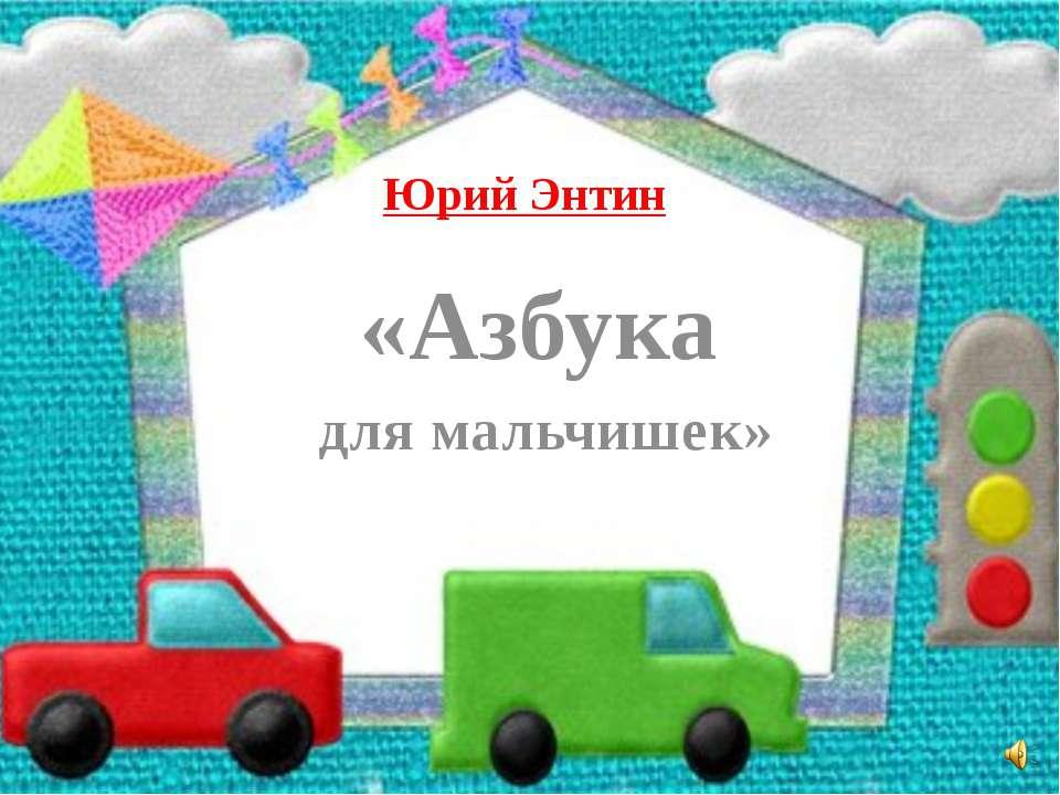 «Азбука для мальчишек» Юрий Энтин