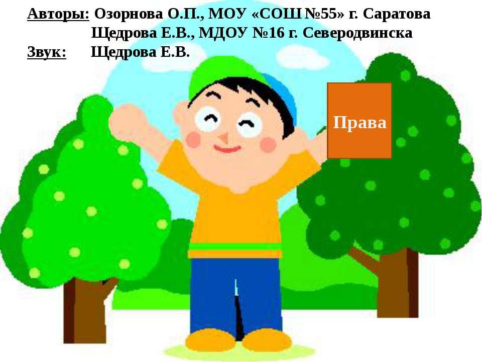 Права Авторы: Озорнова О.П., МОУ «СОШ №55» г. Саратова Щедрова Е.В., МДОУ №16...