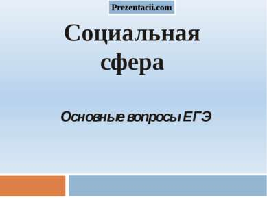 Социальная сфера Основные вопросы ЕГЭ