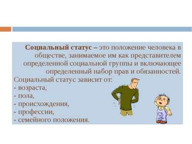 Социальный статус личности Социальный статус – это положение человека в общес...