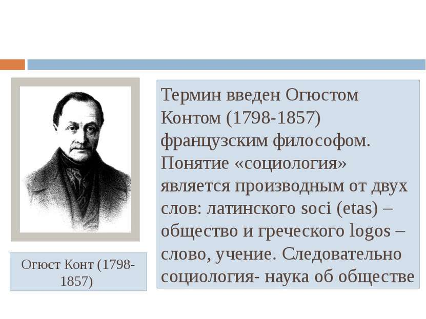 Социология- наука об обществе Термин введен Огюстом Контом (1798-1857) францу...