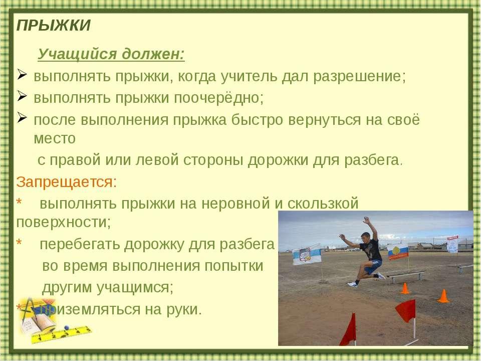 ПРЫЖКИ Учащийся должен: выполнять прыжки, когда учитель дал разрешение; выпол...
