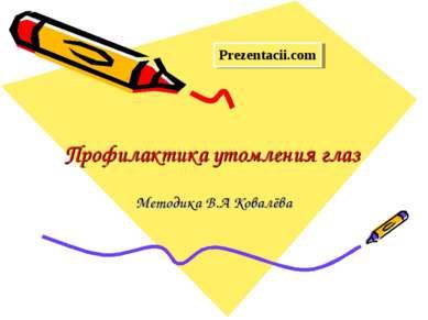 Профилактика утомления глаз Методика В.А Ковалёва