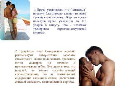 """1. Врачи установили, что """"затяжные"""" поцелуи благотворно влияют на нашу кровен..."""