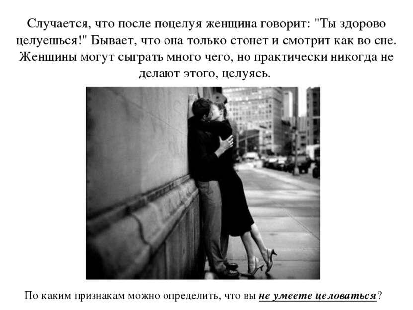 """Случается, что после поцелуя женщина говорит: """"Ты здорово целуешься!"""" Бывает,..."""