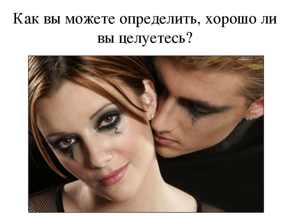 Как вы можете определить, хорошо ли вы целуетесь?
