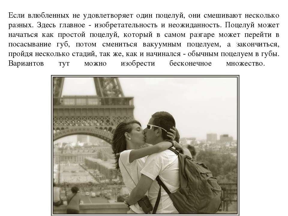 Если влюбленных не удовлетворяет один поцелуй, они смешивают несколько разных...